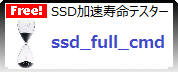 ssd_full_cmd.png