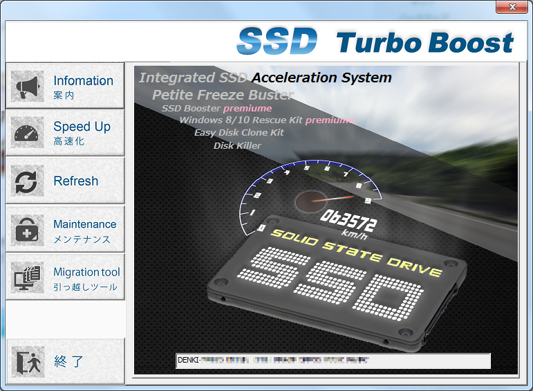 SSD_TURBO_BOOSTメイン画面