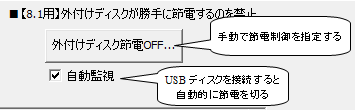auto_usb_panel.png