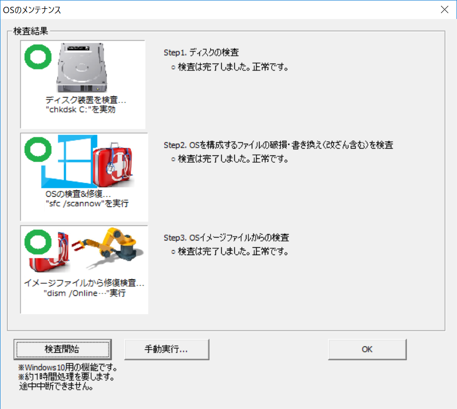 chkdsk, sfc, dismを制御